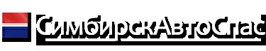 «СимбирскАвтоСпас»